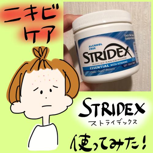 ストライ デックス